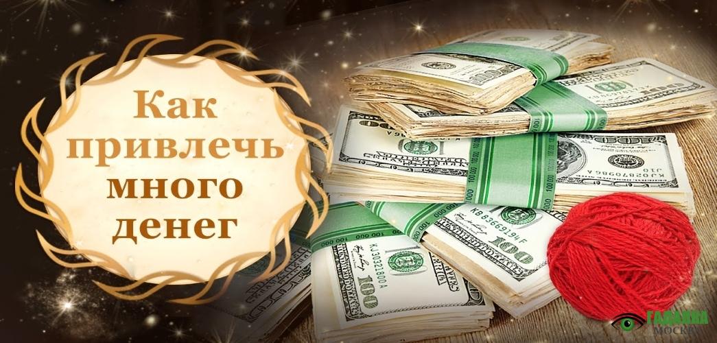 денежные картинки и заговоры на них уже